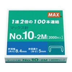 (業務用200セット) マックス ホッチキス針 NO.10-2M MS91099 2000本 送料込!