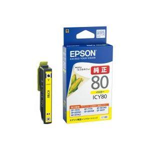 (業務用70セット) EPSON エプソン インクカートリッジ 純正 【ICY80】 イエロー(黄) 送料込!