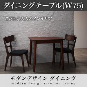 モダンデザインダイニング Le qualite ル・クアリテ ダイニングテーブル W75 ブラウン