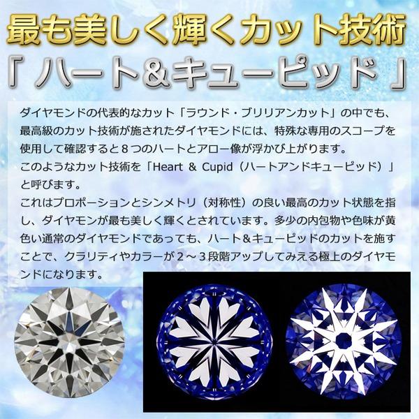 ダイヤモンドブライダルリングプラチナPt9000.4ctダイヤ指輪DカラーSI2ExcellentEXハート&キューピットエクセレント鑑定書付き9号送料無料!