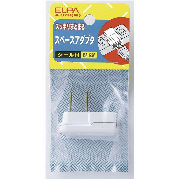 (業務用セット) ELPA スペースアダプタ A-37H(W) 【×30セット】 送料込!