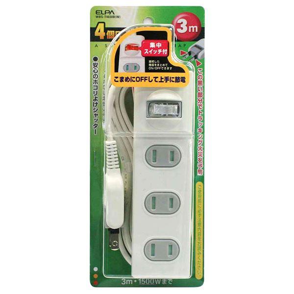 (業務用セット) ELPA 扉付タップ 集中スイッチ付 4個口 3m WBS-T4030B(W) 【×10セット】 送料無料!