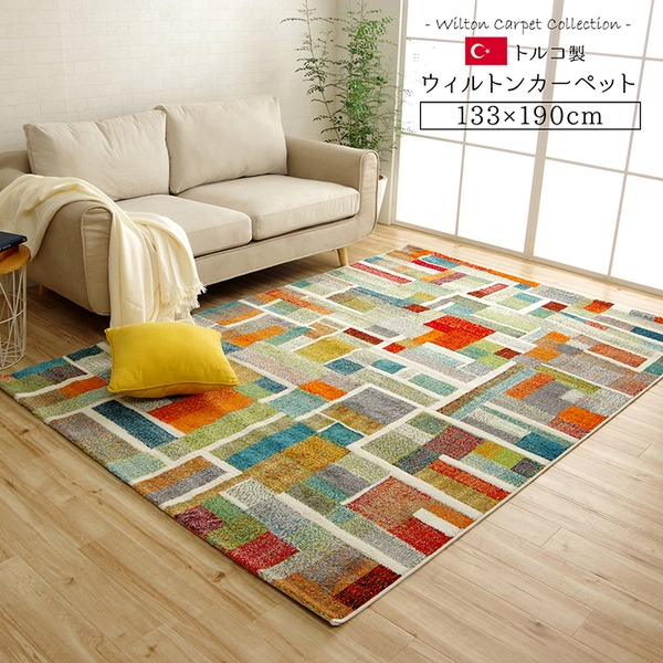 トルコ製 ウィルトン織り カーペット 絨毯 『エデン RUG』 約133×190cm 送料込!