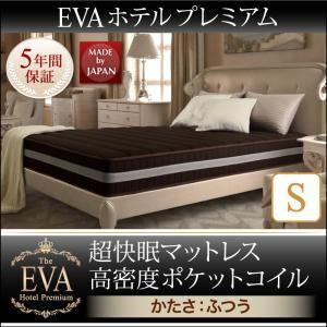 日本人技術者設計 超快眠マットレス抗菌防臭防ダニ ホテルプレミアム ポケットコイル硬さ:ふつう EVA エヴァ シングル ブラウン