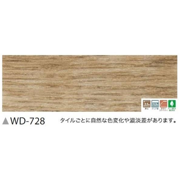 フローリング調 ウッドタイル サンゲツ カスタードオーク 24枚セット WD-728 送料込!
