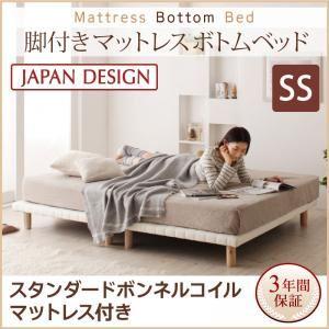 搬入・組立・簡単 選べる7つの寝心地 すのこ構造 脚付きマットレス ボトムベッド マットレスベッド スタンダードボンネルコイルマットレス付き セミシングル 脚15cm ブラウン