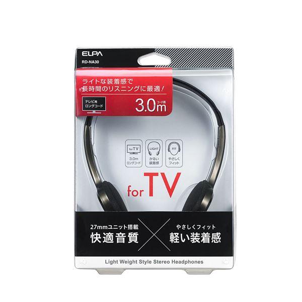 (業務用セット) ELPA ライトオーバーヘッドホン 3m RD-NA30 【×10セット】 送料無料!