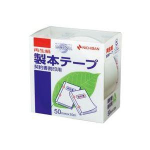 (業務用50セット) ニチバン 製本テープ/紙クロステープ 【契印用/50mm×10m】 BK-50 白 送料込!