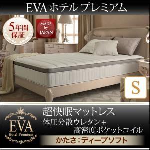 日本人技術者設計 超快眠マットレス抗菌防臭防ダニ体圧分散ウレタン ホテルプレミアム ポケットコイル硬さ:ソフト EVA エヴァ シングル ホワイト
