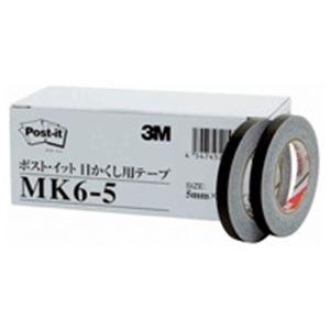 (業務用20セット) スリーエム 3M 目かくし用テープ 6巻パック MK6-5 送料込!