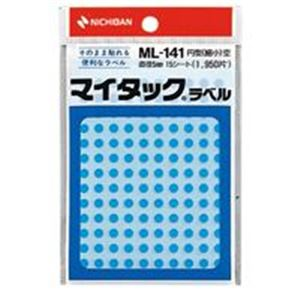 (業務用200セット) ニチバン マイタック カラーラベルシール 【円型 細小/5mm径】 ML-141 空 送料込!
