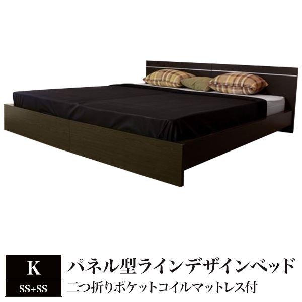 パネル型ラインデザインベッド K(SS+SS) 二つ折りポケットコイルマットレス付 ダークブラウン  【代引不可】 送料込!