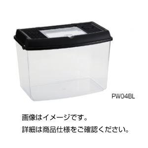 (まとめ)飼育ケース PW04BL【×3セット】 送料込!
