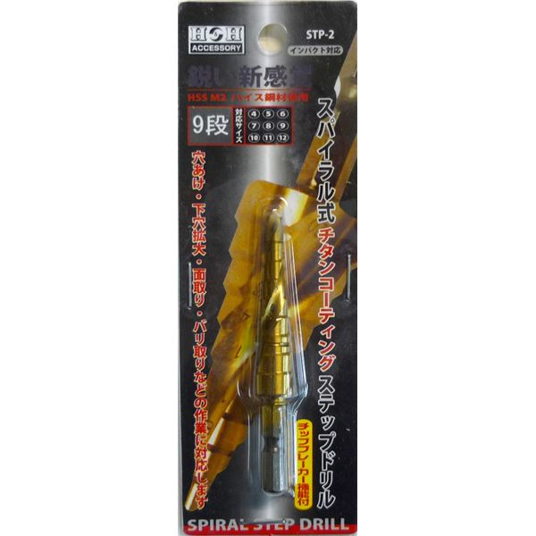 (業務用10個セット) H&H スパイラルステップドリル/先端工具 【STP-2 9段】 4~12mmサイズ 〔DIY用品/大工道具〕 送料無料!
