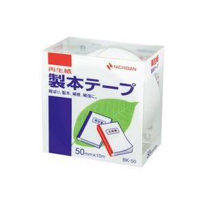 (業務用50セット) ニチバン 製本テープ/紙クロステープ 【50mm×10m】 BK-50 白 送料込!