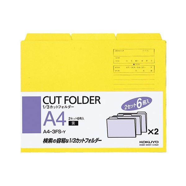 ケース・フォルダー・ボックス フォルダー カットフォルダー (まとめ) コクヨ 1/3カットフォルダー カラー A4 黄 A4-3FS-Y 1パック(6冊) 【×10セット】 送料込!