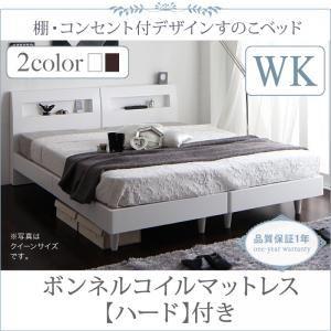 棚・コンセント付きデザインすのこベッド Windermere ウィンダミア プレミアムボンネルコイルマットレス付き ワイドK200 ホワイト