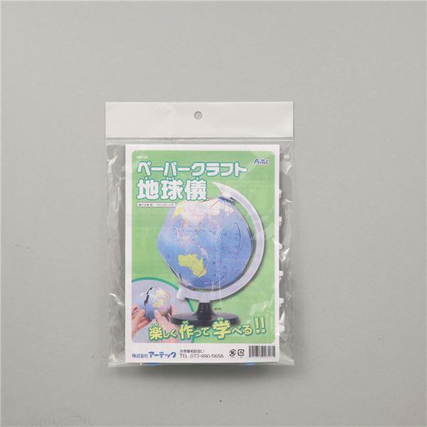 (まとめ)アーテック ペーパークラフト地球儀 【×30セット】 送料込!