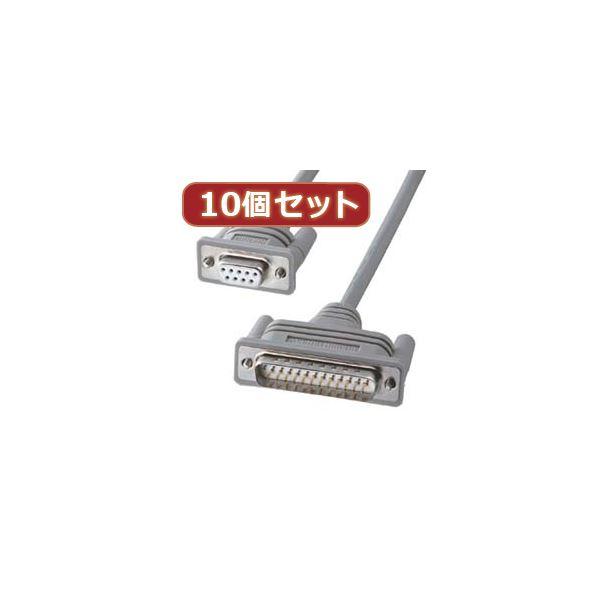10個セットサンワサプライ RS-232Cケーブル(クロス・0.75m) KRS-423XF-07KX10 送料無料!