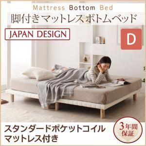 搬入・組立・簡単 選べる7つの寝心地 すのこ構造 脚付きマットレス ボトムベッド マットレスベッド スタンダードポケットコイルマットレス付き ダブル 脚15cm ホワイト