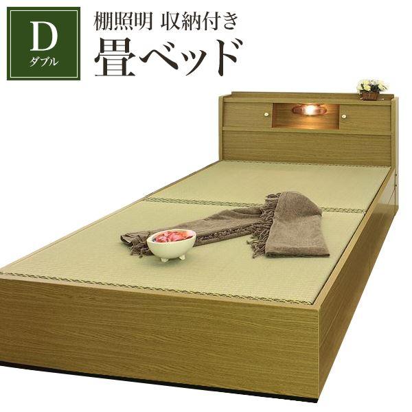 棚照明 収納付き畳ベッド ダブル ブラウン  【代引不可】 送料込!