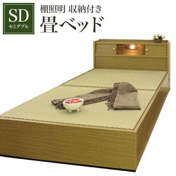 棚照明 収納付き畳ベッド セミダブル ブラウン  【代引不可】 送料込!