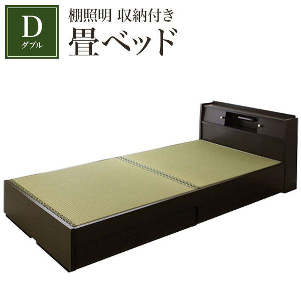 棚照明 収納付き畳ベッド ダブル ダークブラウン  【代引不可】 送料込!