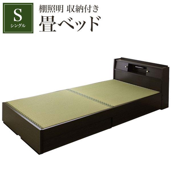 棚照明 収納付き畳ベッド シングル ダークブラウン  【代引不可】 送料込!