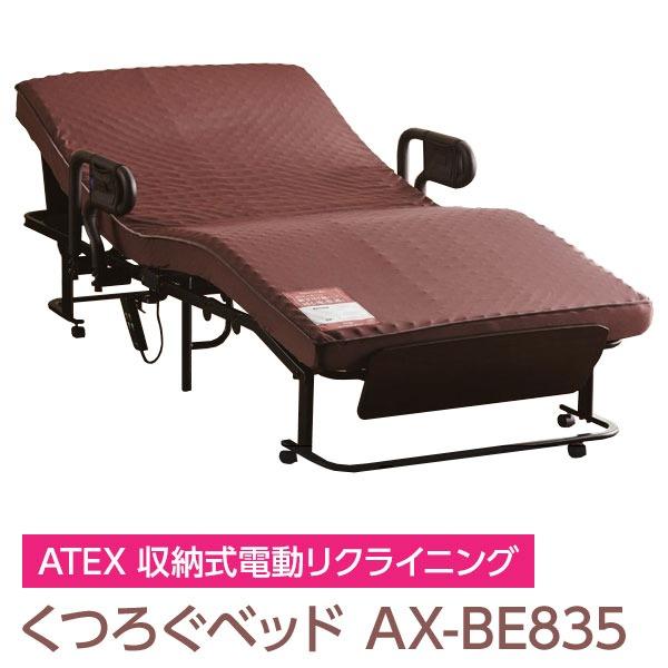 ATEX 収納式電動リクライニング くつろぐベッド AX-BE835【代引不可】 送料込!