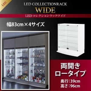 【ミラーなし】ラック 【両開きタイプ】 高さ96 奥行39 ホワイト LEDコレクションラック ワイド【代引不可】
