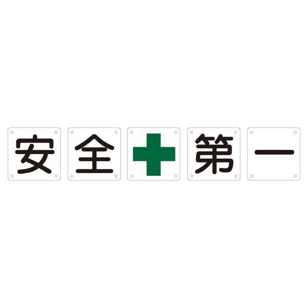 組標識 安全第一 組50A(大) 【5枚1組】【代引不可】 送料無料!