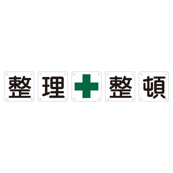 組標識 整理整頓 組50B(大) 【5枚1組】【代引不可】 送料無料!