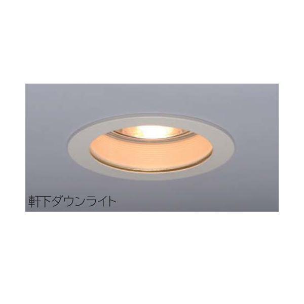 日立 住宅用LED器具軒下ダウンライト (LED電球別売) LLDWS4632E 送料無料!