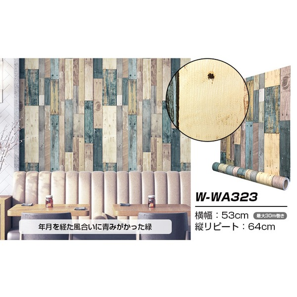 【WAGIC】(30m巻)リメイクシート シール壁紙 プレミアムウォールデコシートW-WA323 オールドウッド【代引不可】 送料無料!