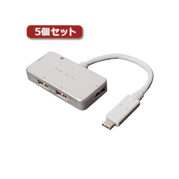 5個セット ミヨシ USB TypeC用ケーブル付きHUB シルバ- 4ポート USH-C02/SLX5 送料無料!