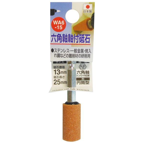 (業務用50個セット) H&H 六角軸軸付き砥石/先端工具 【円筒型】 インパクトドライバー対応 日本製 WA6-15 13×25 送料無料!