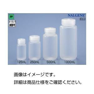 (まとめ)ナルゲン広口PP試薬瓶(125ml)中栓なし【×30セット】 送料込!