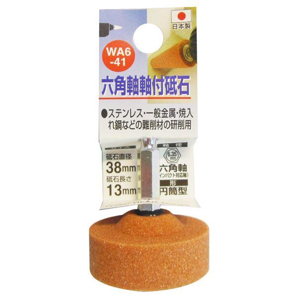 (業務用50個セット) H&H 六角軸軸付き砥石/先端工具 【円筒型】 インパクトドライバー対応 日本製 WA6-41 38×13 送料無料!