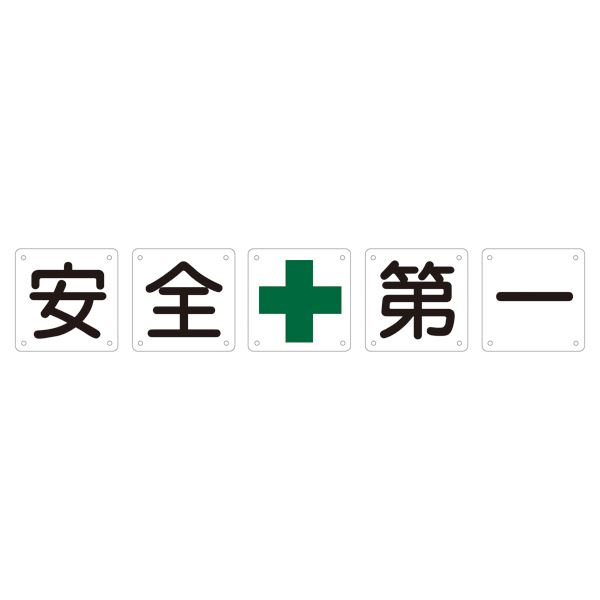 組標識 安全第一 組50A(小) 【5枚1組】【代引不可】 送料無料!