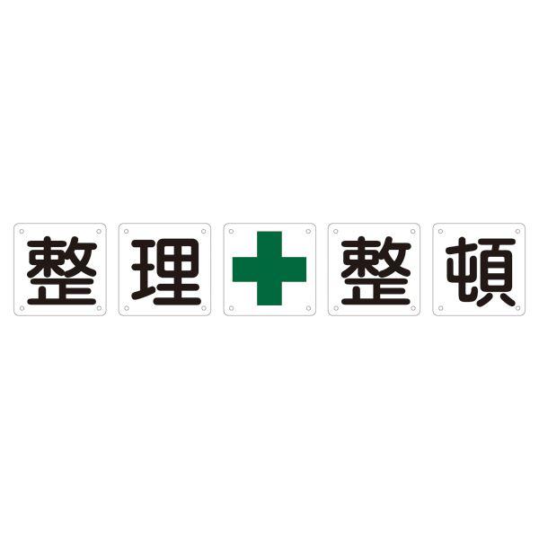 組標識 整理整頓 組50B(小) 【5枚1組】【代引不可】 送料無料!