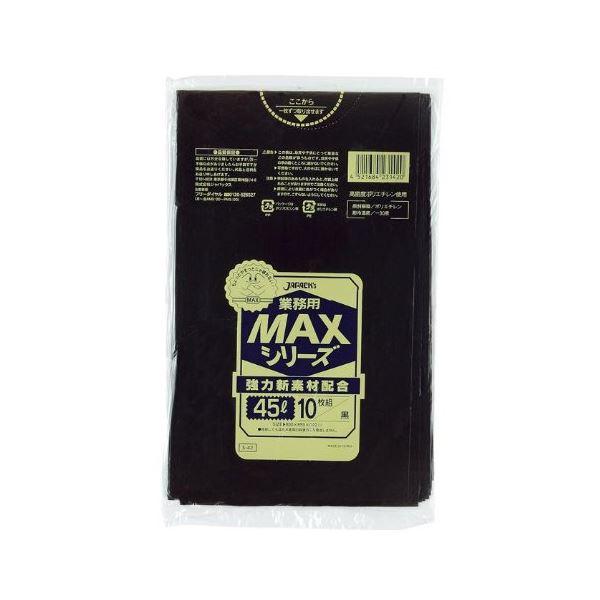 プロ御用達!業務用ゴミ袋の定番!破れづらい厚口! 業務用MAX45L 10枚入02HD+LD黒 S42 【(60袋×5ケース)合計300袋セット】 38-279 送料無料!