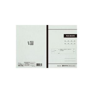 (業務用20セット) ジョインテックス 電話連絡帳 10冊 P039J-10 送料込!