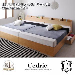 棚・コンセント・収納付き大型モダンデザインベッド Cedric セドリック プレミアムボンネルコイルマットレス付き ワイドK240(SD×2) ナチュラル