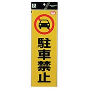 (業務用100セット) 光(フック) 反射シート RE1300-1 駐車禁止 送料込!
