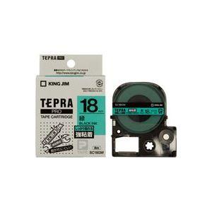(業務用30セット) キングジム テプラ PROテープ/ラベルライター用テープ 【強粘着/幅:18mm】 SC18GW グリーン(緑) 送料込!