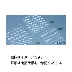 (まとめ)シートレンズ D-27T【×3セット】 送料込!
