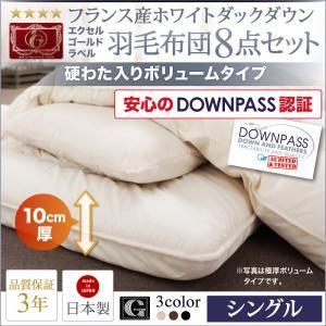 DOWNPASS認証 フランス産エクセルゴールドラベル羽毛布団8点セット プレミアム敷布団タイプ ボリュームタイプ シングル8点セット アイボリー