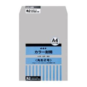 (業務用30セット) オキナ カラー封筒 HPK2GY 角2 グレー 50枚 送料込!