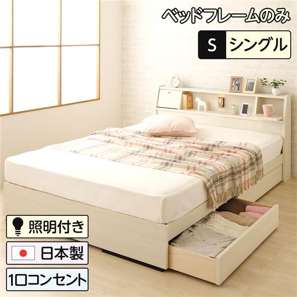 ベッド 日本製 収納付き 引き出し付き 木製 照明付き 棚付き 宮付き コンセント付き シングル ベッドフレームのみ『AMI』アミ ホワイト木目調  送料込!