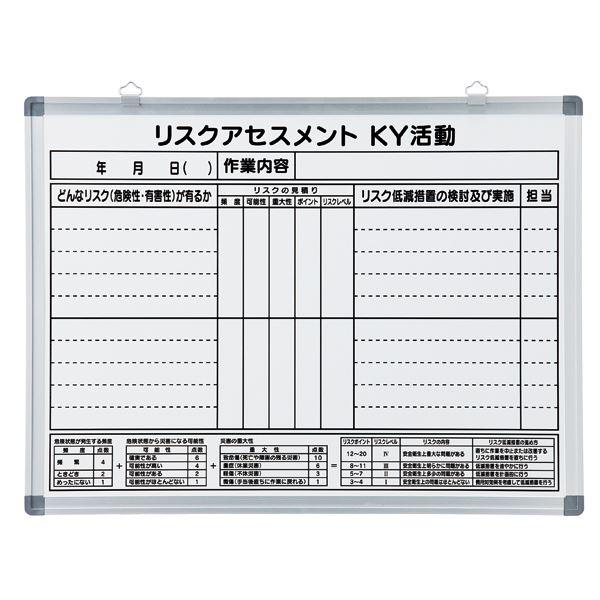 KYボード リスクアセスメント KY活動 RA-B【代引不可】 送料込!